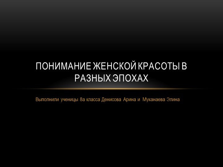 Выполнили ученицы 8а класса Денисова Арина и  Муканаева ЭлинаПонимание женско...