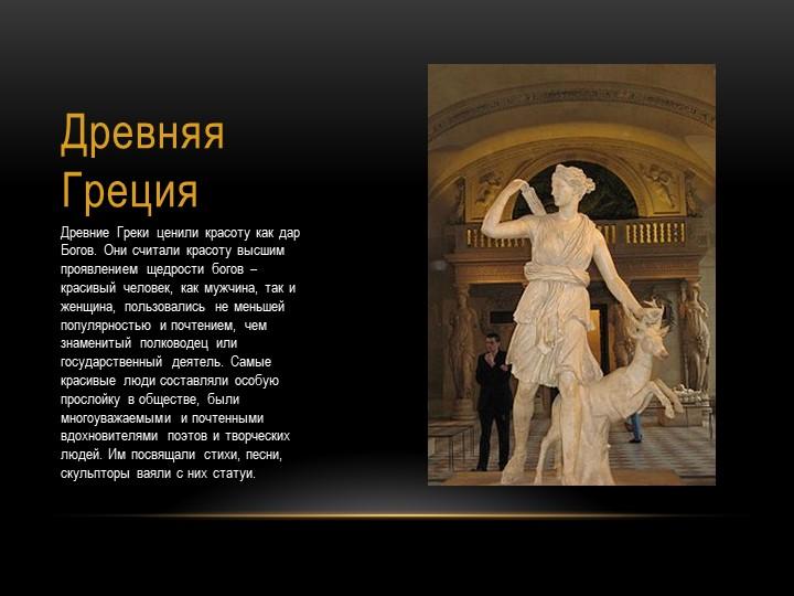 Древняя ГрецияДревние Греки ценили красоту как дар Богов. Они считали красоту...