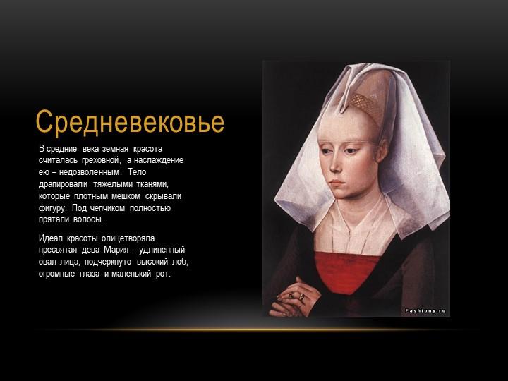 СредневековьеВ средние века земная красота считалась греховной, а наслаждение...