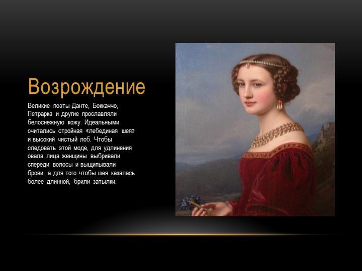 ВозрождениеВеликие поэты Данте, Боккаччо, Петрарка и другие прославляли белос...