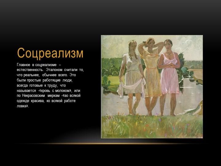 СоцреализмГлавное в соцреализме – естественность. Эталоном считали то, что ре...