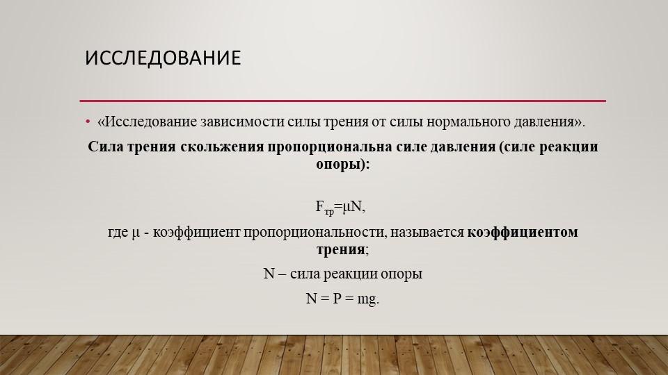 Исследование«Исследование зависимости силы трения от силы нормального давлени...