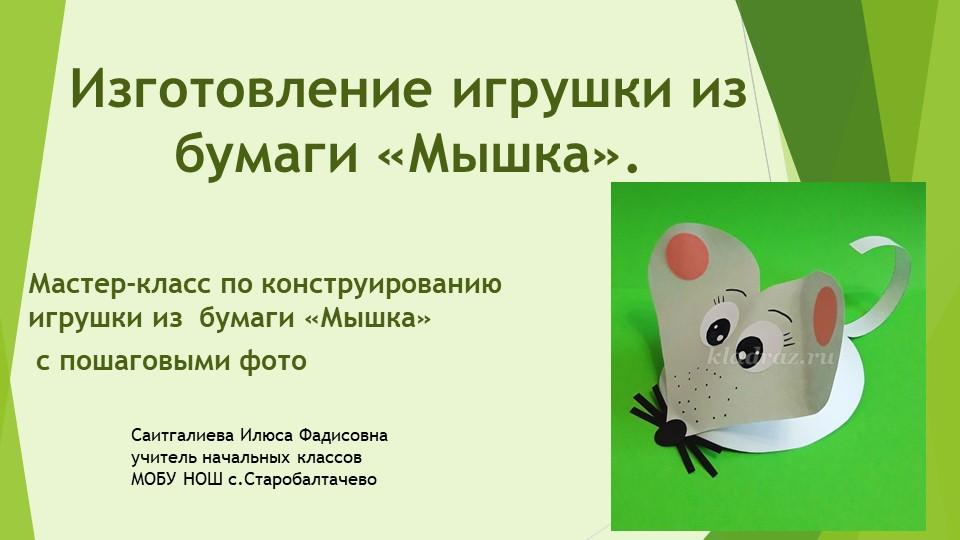 Изготовление игрушки из бумаги «Мышка».Мастер-класс по конструированию игрушк...