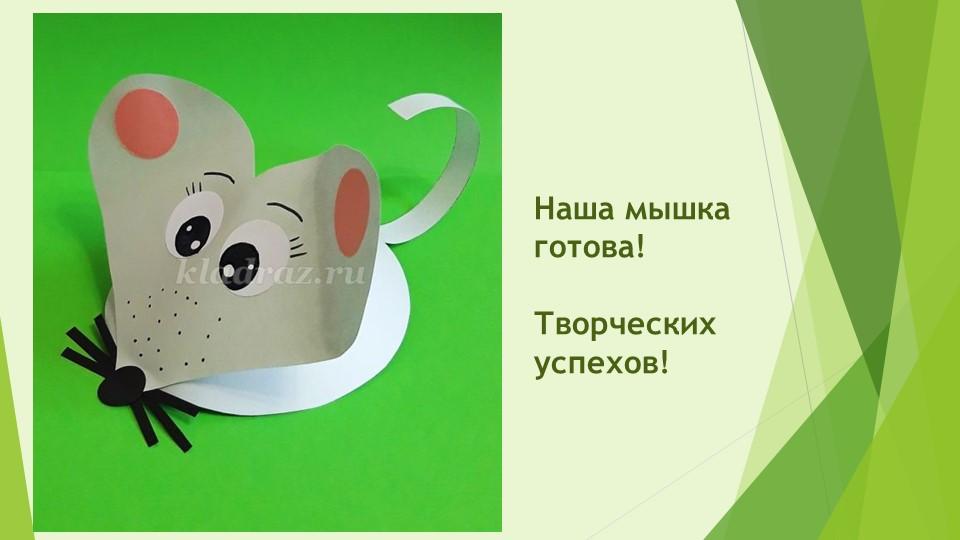 Наша мышка готова!Творческих успехов!