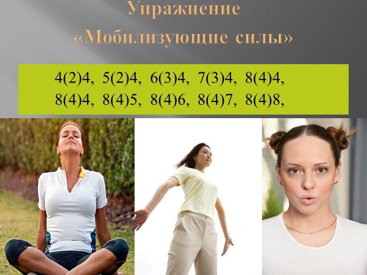 Упражнение «Мобилизующие силы»        4(2)4,  5(2)4,  6(3)4,  7(3)4,  8(4)4...