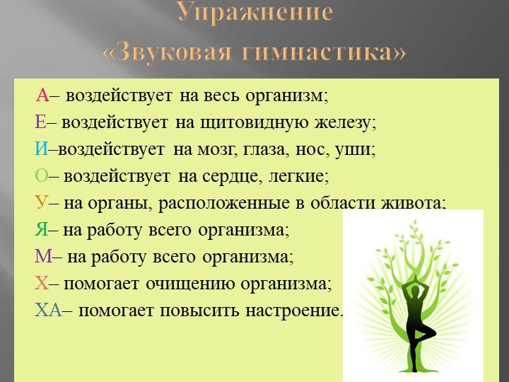 Упражнение «Звуковая гимнастика»   А– воздействует на весь организм;   Е–...