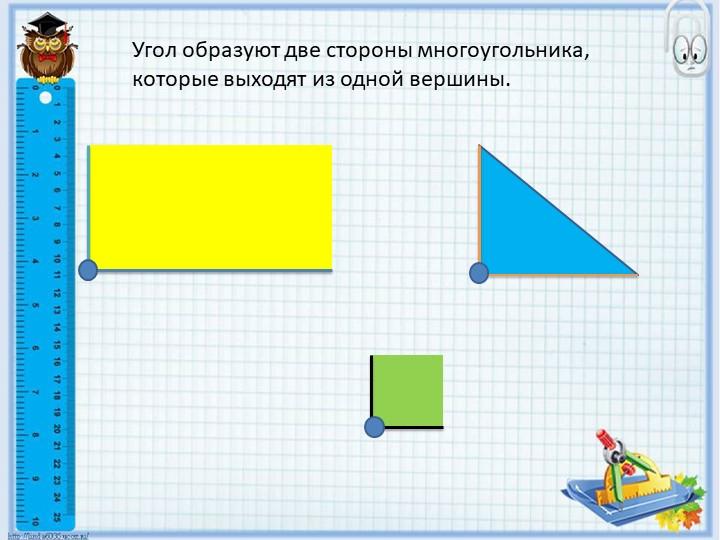 Угол образуют две стороны многоугольника, которые выходят из одной вершины.