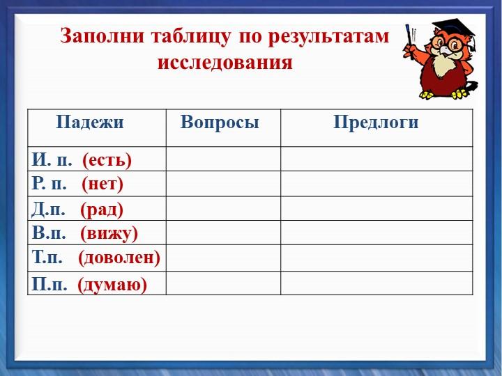 Заполни таблицу по результатам исследования