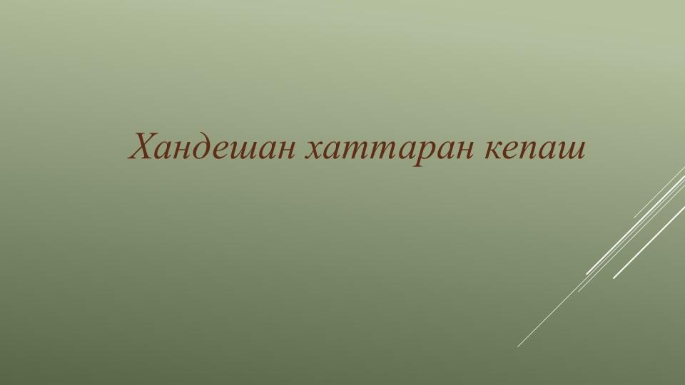 Хандешан хаттаран кепаш