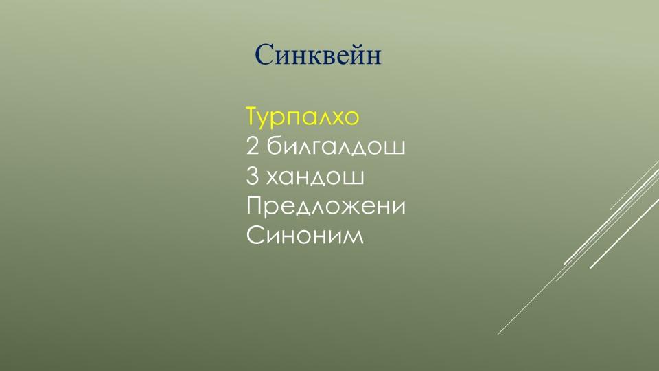Синквейн Турпалхо2 билгалдош 3 хандошПредложениСиноним