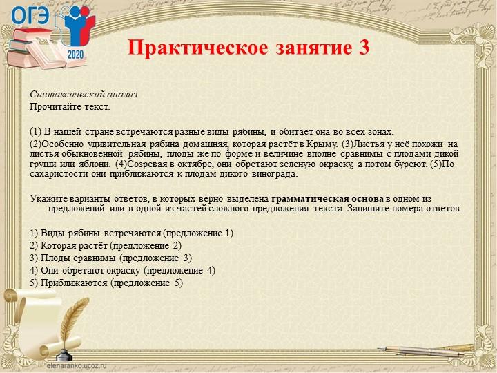 Практическое занятие 3Синтаксический анализ.Прочитайте текст.(1) В нашей...