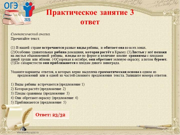 Синтаксический анализ.Прочитайте текст.(1) В нашей стране встречаются раз...