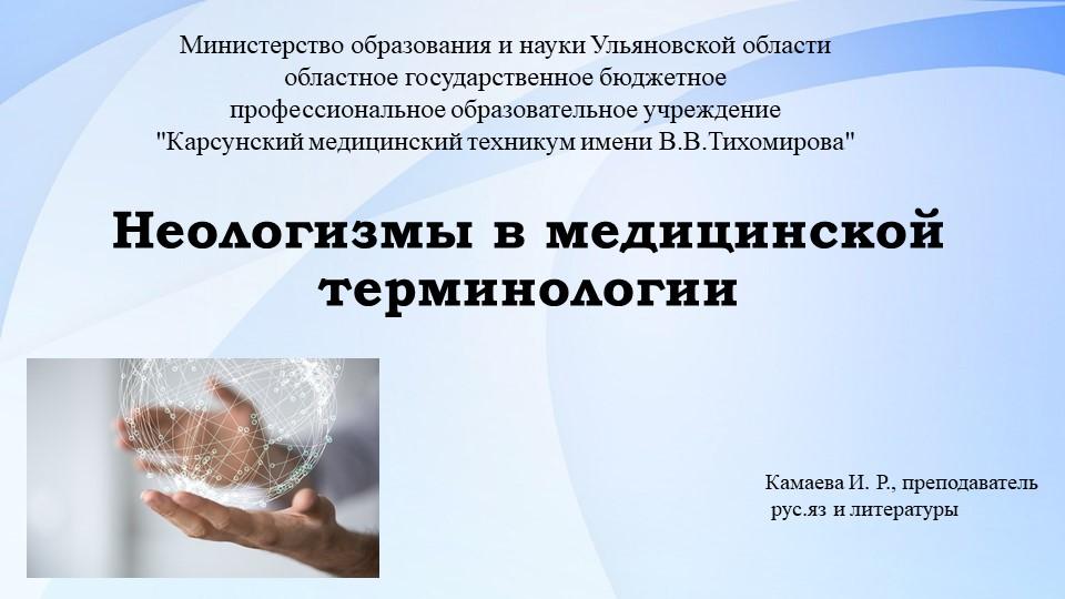 Неологизмы в медицинской терминологииМинистерство образования и науки Ульянов...