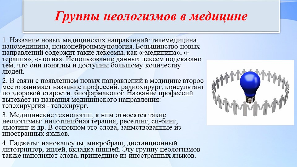 Группы неологизмов в медицине1. Название новых медицинских направлений: телем...