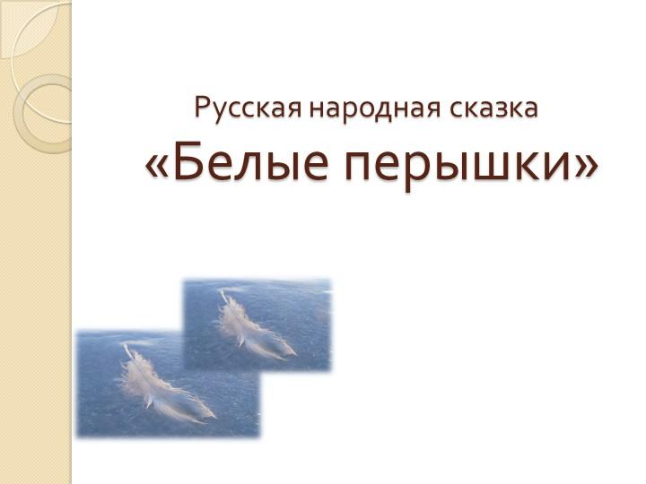 Русская народная сказка «Белые перышки»