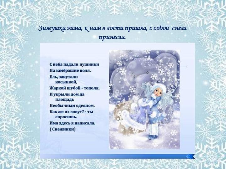 Зимушка зима, к нам в гости пришла, с собой  снега принесла.