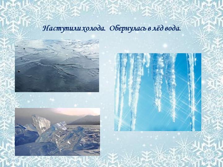 Наступили холода.  Обернулась в лёд вода.