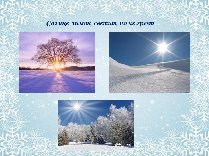 Солнце  зимой, светит, но не греет.