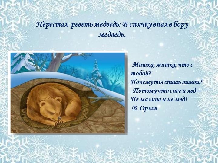 Перестал  реветь медведь: В спячку впал в бору медведь.-Мишка, мишка, что с т...