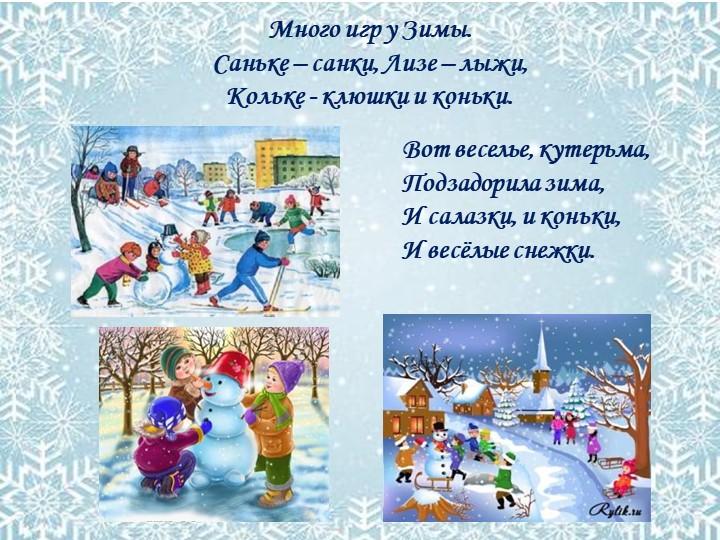 Вот веселье, кутерьма,Подзадорила зима,И салазки, и коньки,И весёлые снежк...