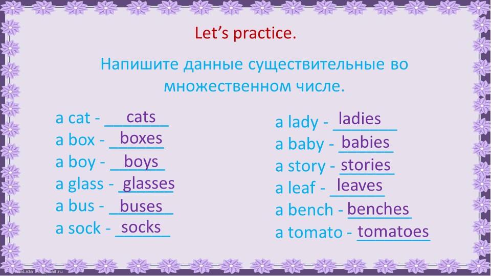 Let's practice.Напишите данные существительные во множественном числе.a cat -...