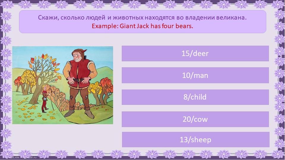 Скажи, сколько людей и животных находятся во владении великана.Example: Gian...
