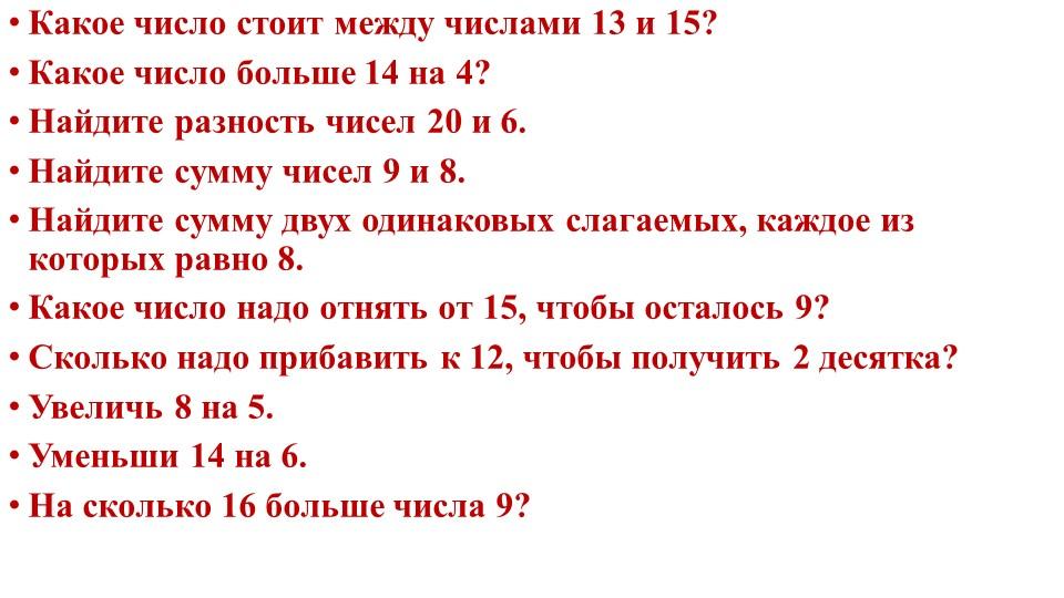 Какое число стоит между числами 13 и 15?Какое число больше 14 на 4?Найдите...