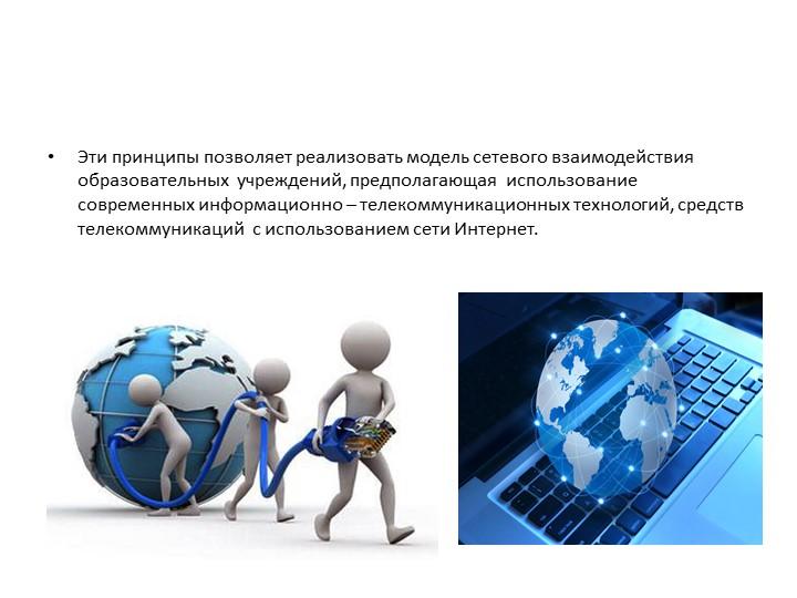 Эти принципы позволяет реализовать модель сетевого взаимодействия образовател...