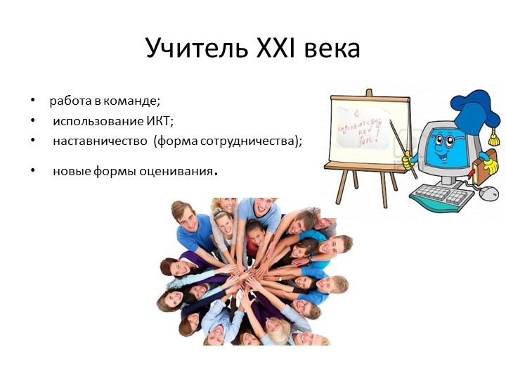 Учитель XXI века работа в команде; использование ИКТ; наставничество  (форм...
