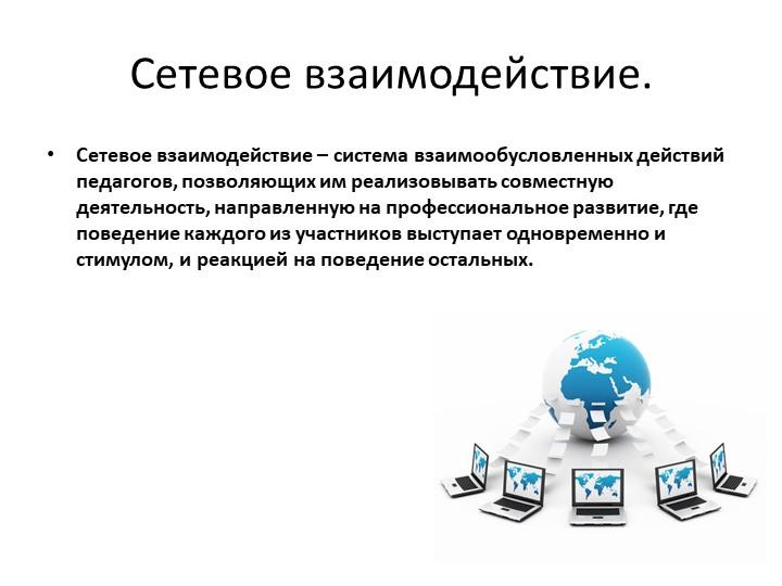 Сетевое взаимодействие.Сетевое взаимодействие – система взаимообусловленных д...