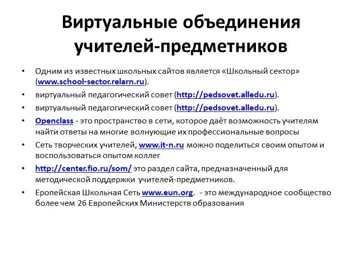 Виртуальные объединения учителей-предметниковОдним из известных школьных сайт...