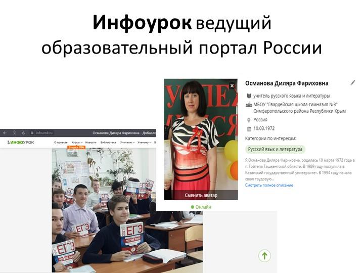 Инфоурок ведущий образовательный портал России