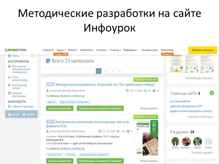 Методические разработки на сайте Инфоурок