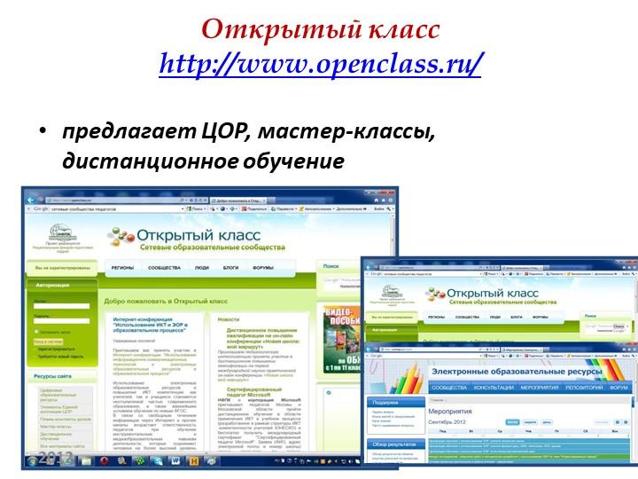 Открытый класс     http://www.openclass.ru/     предлагает ЦОР, мастер-класс...