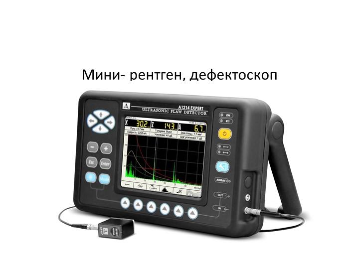 Мини- рентген, дефектоскоп