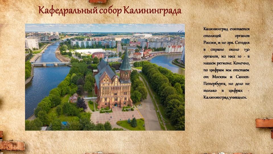 Калининград считается столицей органов России, и не зря. Сегодня в стране око...