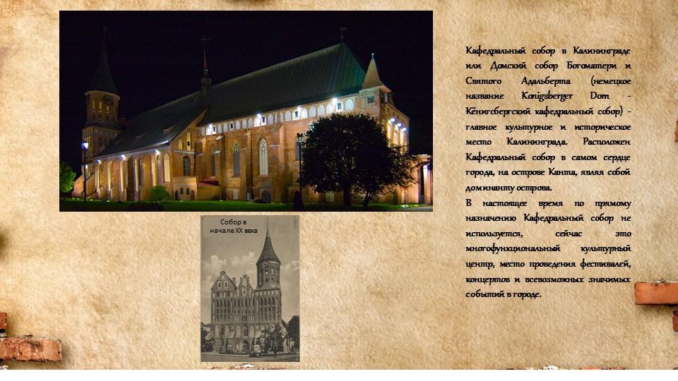 Кафедральный собор в Калининграде или Домский собор Богоматери и Святого Адал...