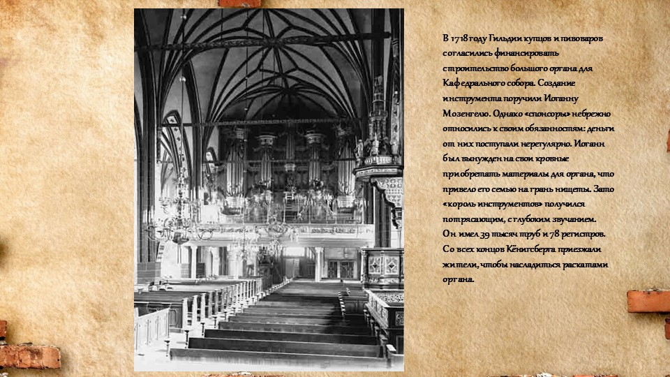 В 1718 году Гильдии купцов и пивоваров согласились финансировать строительств...