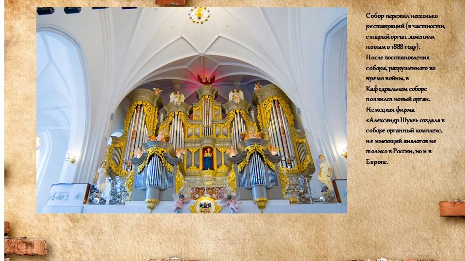 Собор пережил несколько реставраций (в частности, старый орган заменили новым...