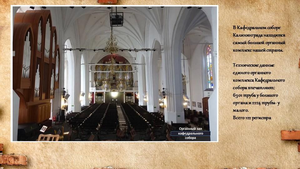 В Кафедральном соборе Калининграда находится самый большой органный комплекс...