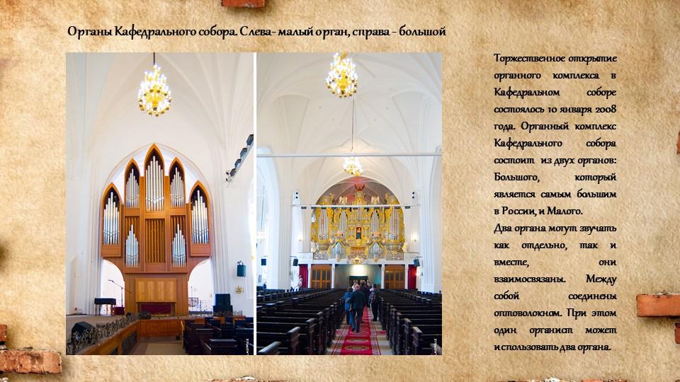 Торжественное открытие органного комплекса в Кафедральном соборе состоялось 1...