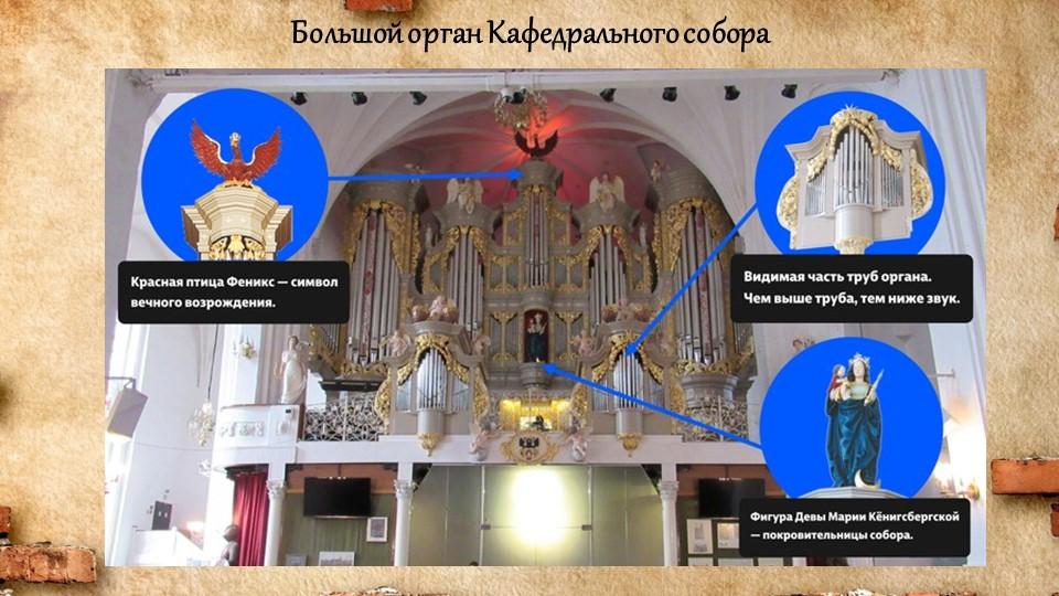 Большой орган Кафедрального собора