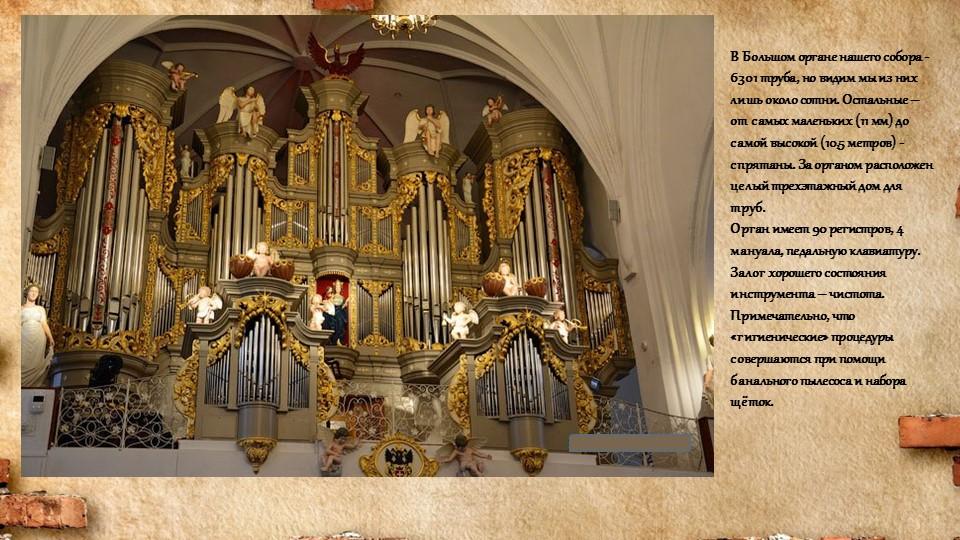 В Большом органе нашего собора - 6301 труба, но видим мы из них лишь около со...