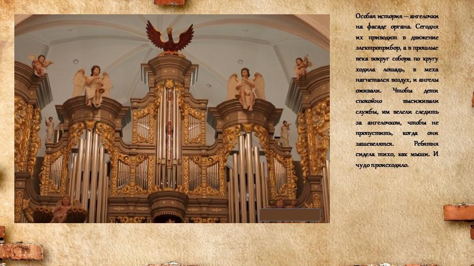 Особая история – ангелочки на фасаде органа. Сегодня  их приводит в движение...
