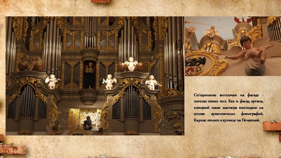 Сегодняшние ангелочки на фасаде - точная копия тех. Как и фасад органа, котор...