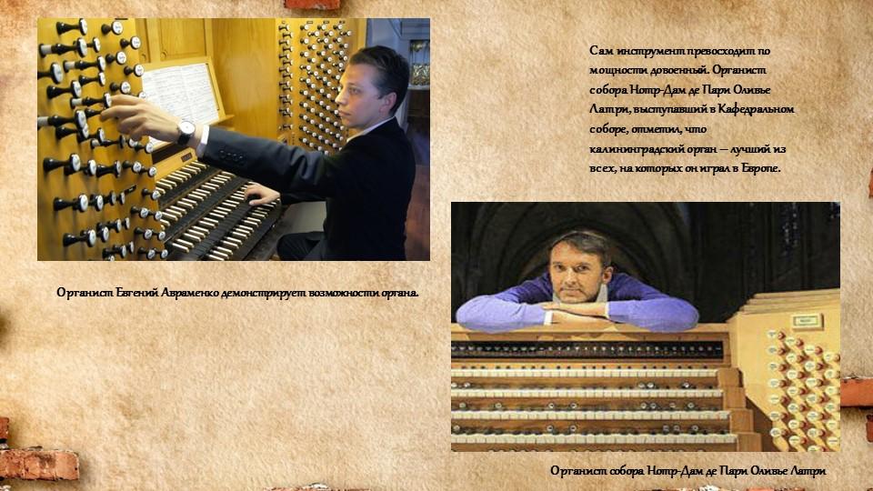 Сам инструмент превосходит по мощности довоенный. Органист собора Нотр-Дам де...