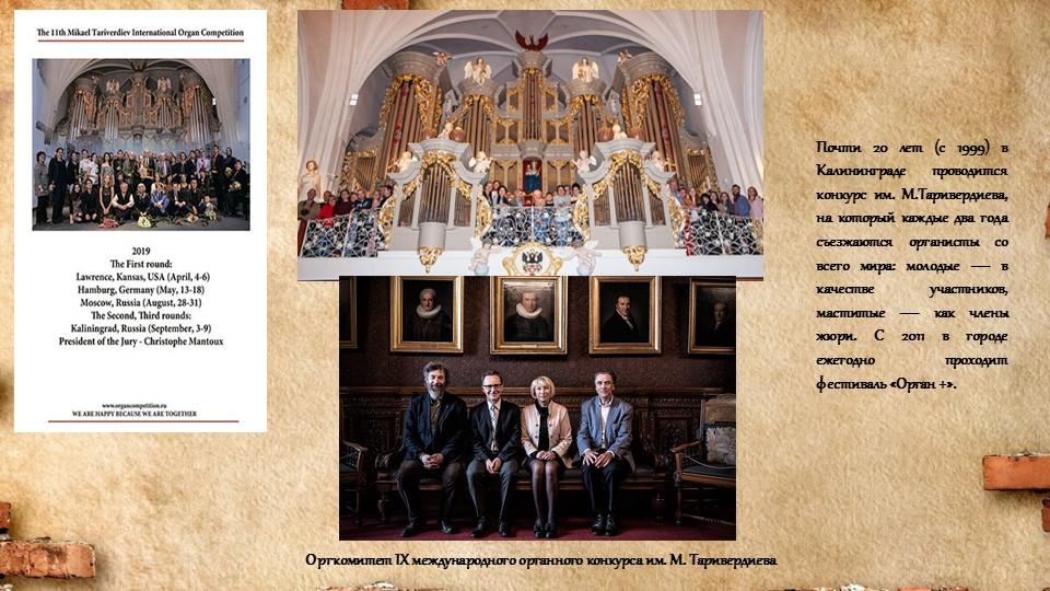 Почти 20 лет (с 1999) в Калининграде проводится конкурс им. М.Таривердиева, н...