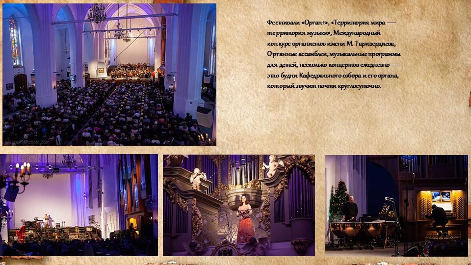 Фестивали «Орган+», «Территория мира — территория музыки», Международный конк...