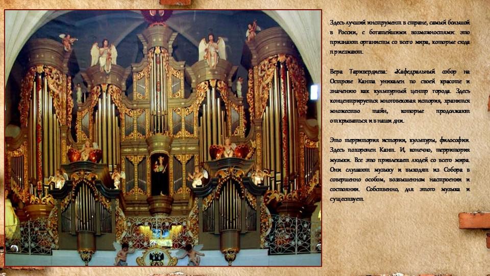 Здесь лучший инструмент в стране, самый большой в России, с богатейшими возм...