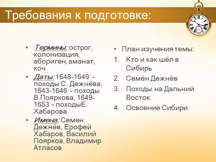 Требования к подготовке:Термины: острог, колонизация, абориген, аманат, кочД...